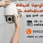 cctv-training-in-chennai (600 x 314)