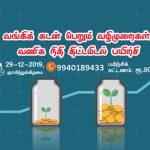 bank-loan-web