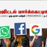 digital marketing training workshop